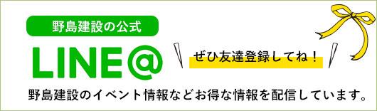 野島建設の公式LINE@野島建設のイベント情報などお得な情報を配信しています。