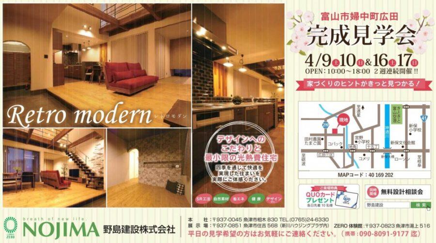 富山市婦中町広田で「ビンテージテイストの家」の完成見学会を開催いたします!!