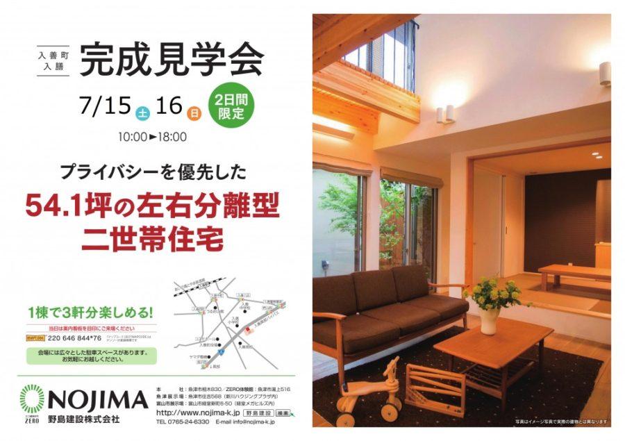 【入善町入膳】「プライバシーを優先した54.1坪の左右分離型二世帯住宅」完成見学会を開催いたします!!