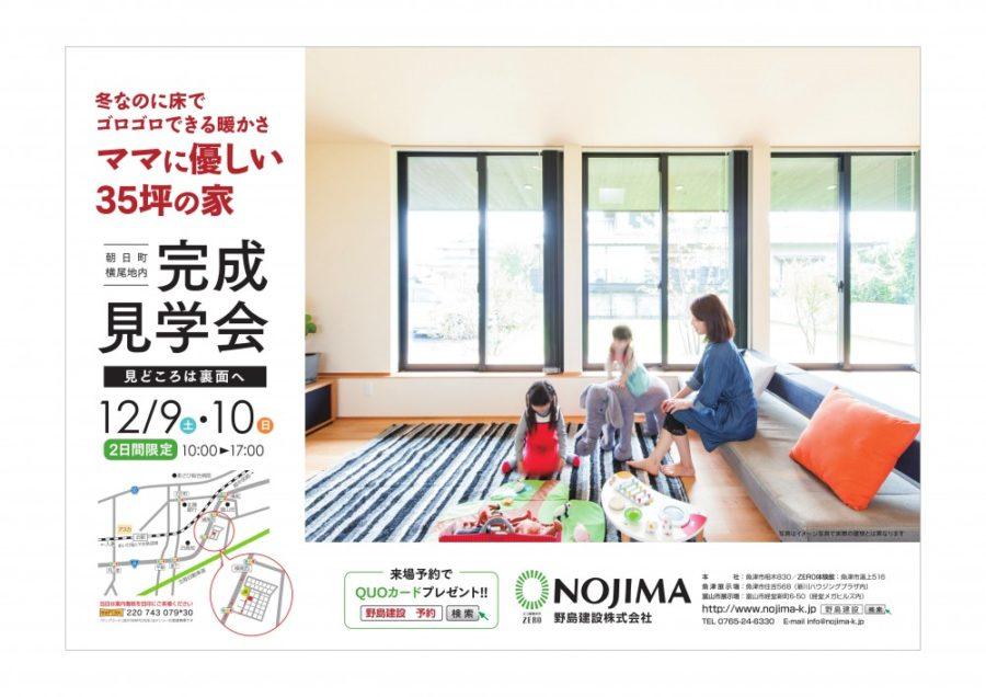 【朝日町横尾】「冬なのに床でゴロゴロできる暖かさ、ママに優しい35坪の家」完成見学会