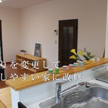 間取りを変更して生活しやすい家に改修 リフォーム(築24年)