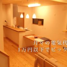 月々の電気代が1万円以下でビックリ 新築住宅