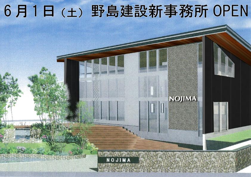 新事務所 完成イメージ図