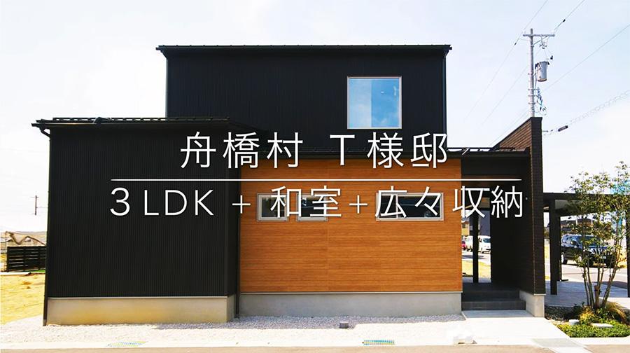 野島建設 完成見学会 舟橋村 2020年3月完成 NOJIMA