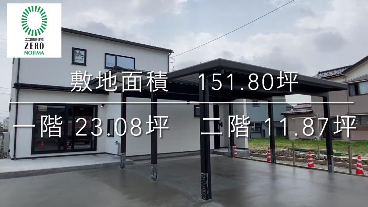 入善町 2021年完成 野島建設株式会社